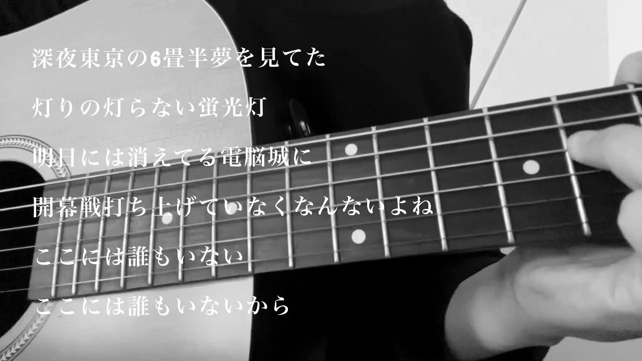 6 畳 た 見 の 歌詞 を 深夜 半 東京 夢 て
