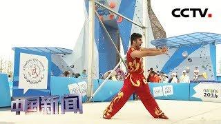 [中国新闻] 武术成为2022年青奥会正式比赛项目 | CCTV中文国际