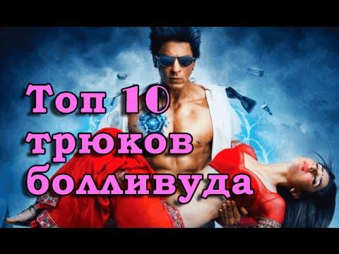 Приколы индийского кино (12 видео)