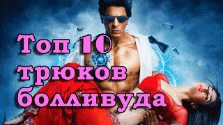 Топ 10 ржачных лучших трюков индийского кино Болливуда