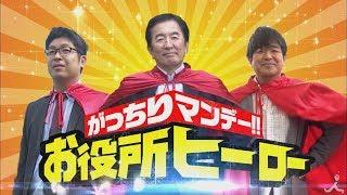 日曜あさ7時30分 『がっちりマンデー!!』 11月19日は、「お役所ヒーロー...