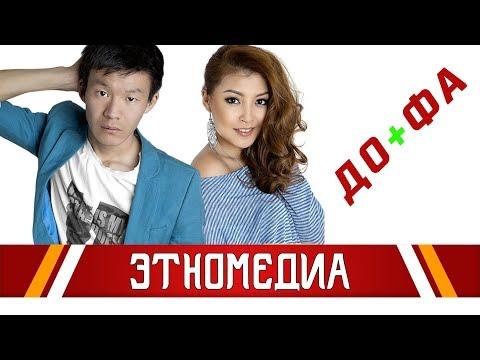 ДО+ФА | 2013 | Режиссер - Эрнест Абдыжапаров