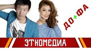 ДО+ФА | Кыргызча Кино - 2013 | Режиссер - Эрнест Абдыжапаров