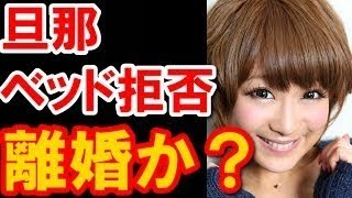 チャンネル登録是非お願いします! 【離婚!?】鈴木奈々が旦那のベッド...