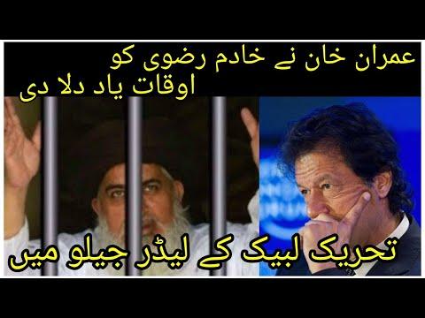 Imran khan Latest Speech | Khadim Rizvi Pir Afzal Qadri And TLP | Haqeeqat News