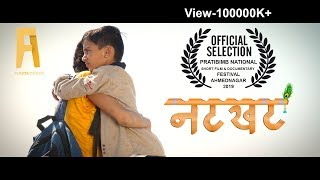 NATKHAT | Marathi Short Film | With Subtitle | By FILMAPEX INSTITUTE & PGD Creator | Camera- GH5 Thumb