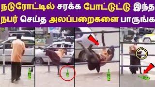 நடுரோட்டில் சரக்க போட்டுட்டு இந்த நபர் செய்த அலப்பறைகளை பாருங்க Tamil News | Latest News