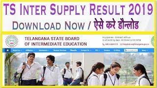 TS Inter Supply Results 2019