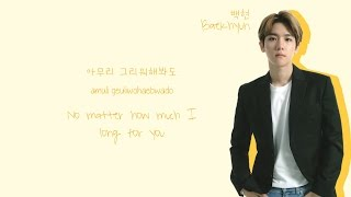Baekhyun (백현) & K.Will (케이윌) - The Day Lyrics (Color-Coded Han/Rom/Eng)