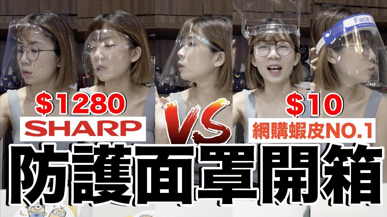 台幣10元vs1280元!貴100倍郭董SHARP面罩...真的有比較好嗎?五款市售面罩開箱實測!