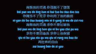 韩庚 (Han Geng) - 背叛灵魂 (Bei Pan Ling Hun / Betrayal Of The Soul) (Simplified Chinese/Pinyin Lyrics HD)