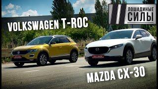 Mazda CX-30 VS Volkswagen T-Roc. Сравнительный тест.