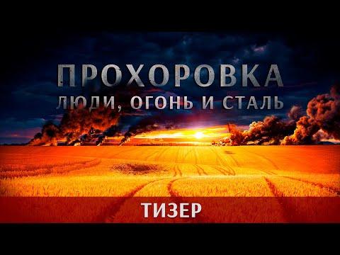Прохоровка. Люди, огонь и сталь. Тизер документального фильма.