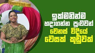ඉක්මනින්ම හදාගන්න පුළුවන් වෙනස් විදියේ වෙසක් කූඩුවක්   Piyum Vila   24 - 05 - 2021   SiyathaTV Thumbnail