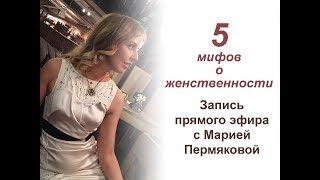 Запись прямого эфира с Марией Пермяковой. Тема: