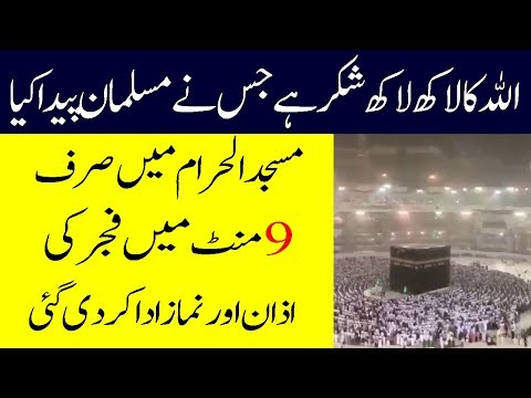Strange Event Happen In Masjid ul Haram During Fajr Prayer | Saudi Arabia Latest News