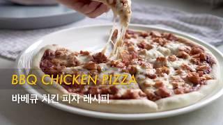 바베큐 치킨 피자 레시…