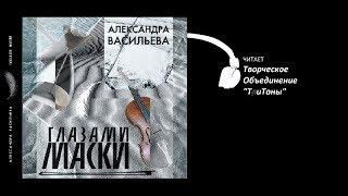 """Александра Васильева """"Глазами маски"""": часть 2  (2/4)"""