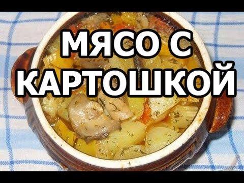 Мясо с картошкой в горшочках. Быстрая картошка с мясом в горшочке без регистрации и смс