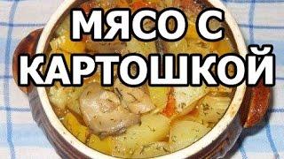 Мясо с картошкой в горшочках. Быстрая картошка с мясом в горшочке!
