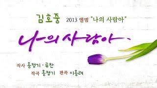 김호중 Kim Hojoong '나의 사람아' 한국어버전, 2013년 앨범