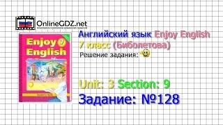 Unit 3 Section 9 Задание №128 - Английский язык