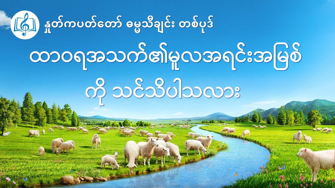 Myanmar Worship Song With Lyrics 2020 - ထာဝရအသက်၏မူလအရင်းအမြစ် ကို သင်သိပါသလား