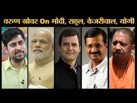 Aisi Taisi Democracy fame stand up comic Varun Grover on Narendra Modi, Rahul Gandhi, Kejariwal etc