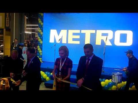 Открытие магазина #metro Cash & Carry