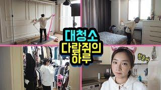 룸투어하며 대청소 다람쥐의 하루 (feat.무릎꿇은 용사배언니)ㅣ다람쥐생활