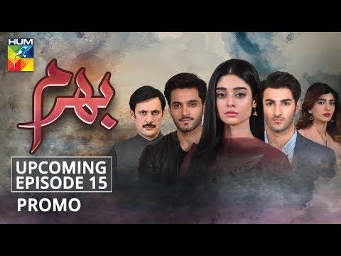 Bharam | Upcoming Episode #15 | Promo | HUM TV | Drama