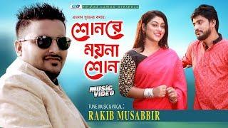 Shonre Moyna Shon | Rakib Musabbir | Aronno Pasha | Dolon | Bangla New Music Video 2019