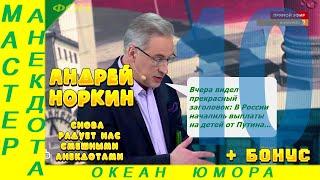 Смешно ДО СЛЕЗ 10 Андрей Норкин Подборка Свежих Анекдотов