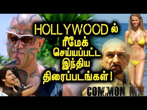 இந்திய படங்களை தழுவி எடுக்கப்பட்ட HOLLYWOOD படங்கள்!   Hollywood Movies Inspired By Indian Movies!