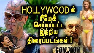 இந்திய படங்களை தழுவி எடுக்கப்பட்ட HOLLYWOOD படங்கள்! | Hollywood Movies Inspired By Indian Movies!