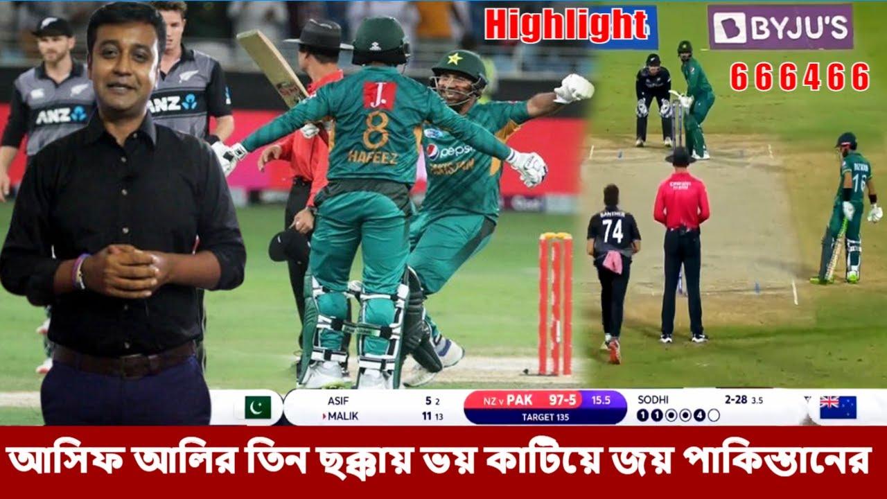 দেখুন স্কোর:ওহ্ ইয়েস!নিউজিল্যান্ডকে কাদিয়ে টানা জয় পেল পাকিস্তান।pakistan vs new zealand highlight