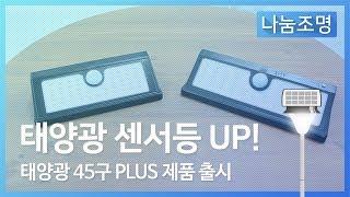 태양광 센서등 45구 PLUS 신제품 출시! 태양광 정…