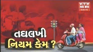 Gandhinagar: Traffic ના દંડની વચ્ચે સરકારના આ તઘલખી નિર્ણયો મધ્યમવર્ગ માટે ડામ સમાન | VTV Gujarati