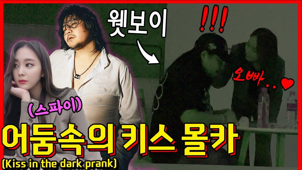 ENG/IDN/JPN] [몰카] 팬이라는 여자가 불 꺼진 순간 나에게 키스를 한다면?!!! (feat.웻보이 Wet Boy) - [동네놈들|HOODBOYZ]