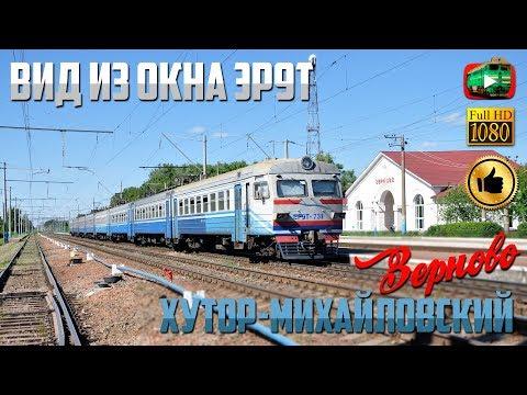 [УЗ/2018] Зерново - Хутор-Михайловский 🌲