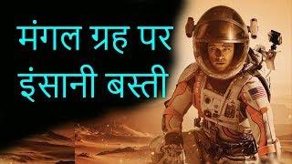 मंगल ग्रह पर इंसानी बस्ती नासा का मिशन | Spacex mission to mars | NASA
