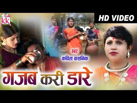 Kavita Vasnik   Cg Song   Gajab Kari Dare   Chhattisgarhi Video Gana   AVM STUDIO RAIPUR