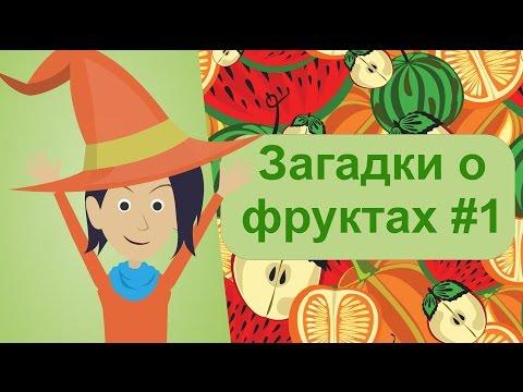 Загадки про овощи, фрукты и ягоды с ответами раскрасками