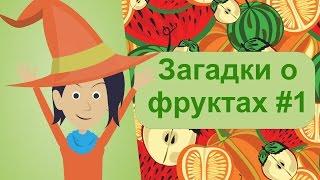 ЗАГАДКИ для детей, загадки о фруктах