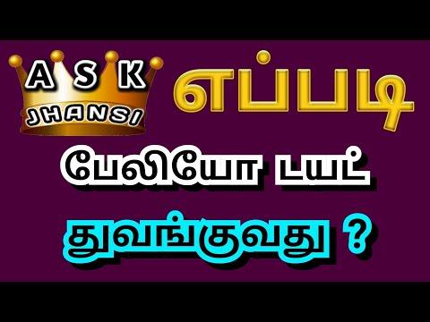 எப்படி பேலியோ டயட் துவங்குவது ? How to Start Paleo Diet in Tamil ?
