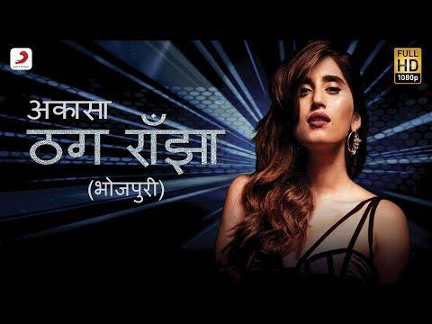 ठग राँझा - Thug Ranjha (भोजपुरी)   Akasa   Latest Bhojpuri Songs 2018