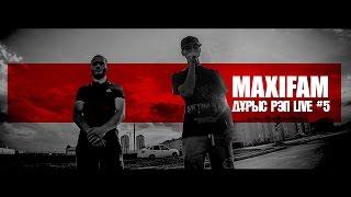 ДҰРЫС РЭП LIVE #5: BMj & MonMoti (MAXIFAM)