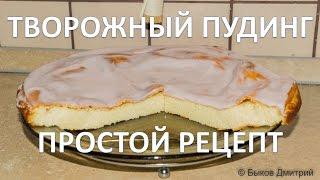 Творожный пудинг - простой рецепт./Cheese cake - a simple recipe.