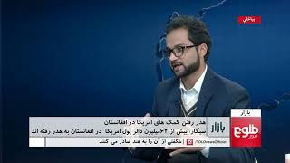 بازار: ۶۲میلیون دالر پول هزینه شده روی بندرهای افغانستان به هدر رفتهاست