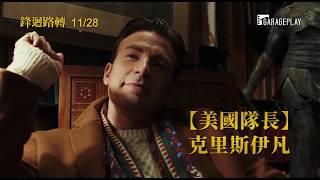 【鋒迴路轉】電影片段「觀察真相」~11/28(四) 磨刀霍霍